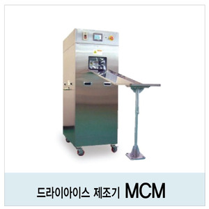 MCM (Dry Ice Making Machine)